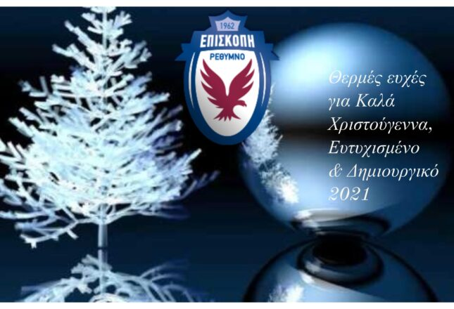 ΠΑΕ ΕΠΙΣΚΟΠΗ: Χαρούμενες γιορτές!!!