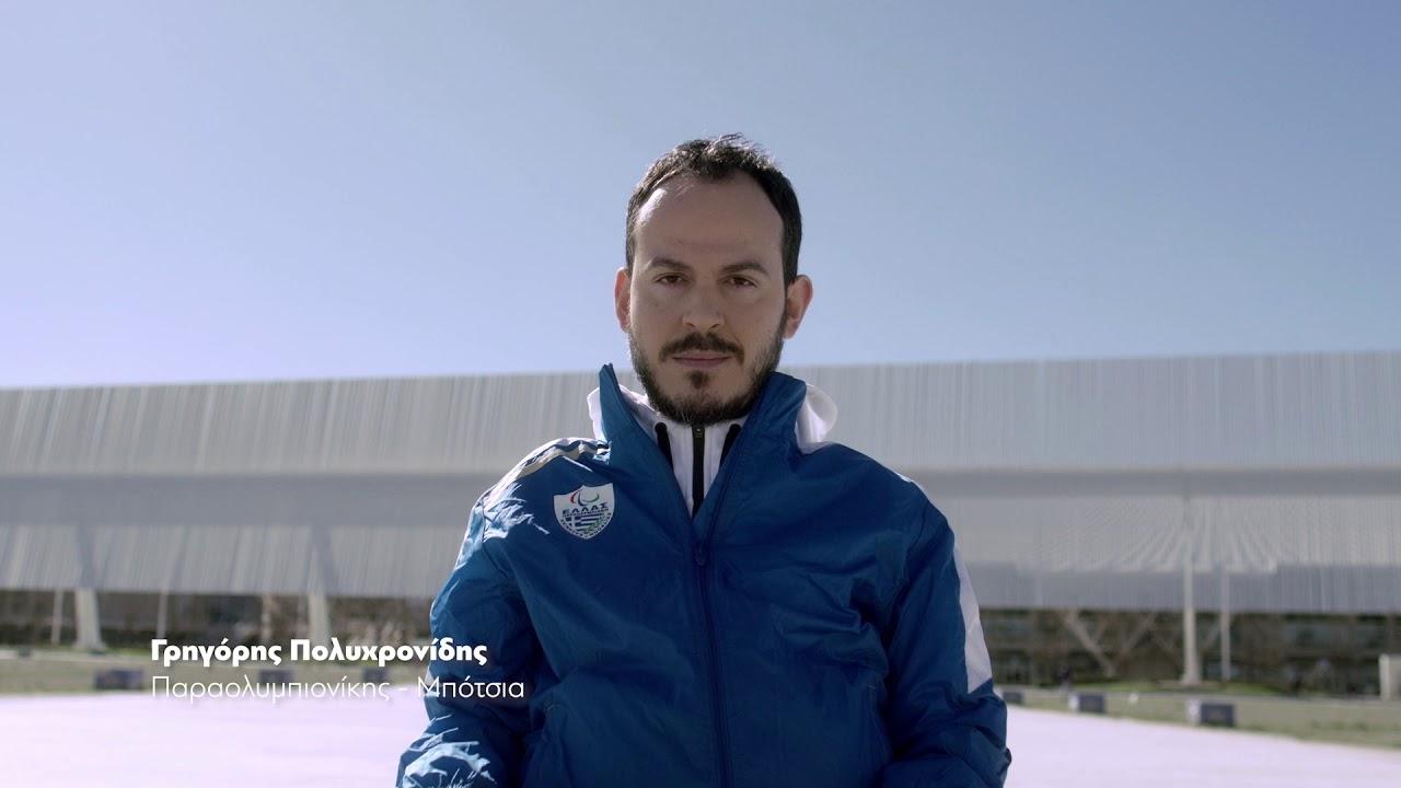 ΥΦΥΠΟΥΡΓΕΙΟ ΑΘΛΗΤΙΣΜΟΥ-ΓΓΑ: «Ο Αθλητισμός στο Προσκήνιο»
